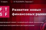 В Москве пройдёт международный саммит Future Tech