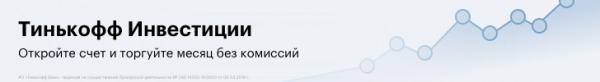 Обзор российского рынка на 19 февраля: в фокусе отчетность Роснефти и НОВАТЭКа