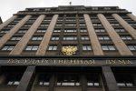 Госдума: закон о криптовалютах может быть принят в марте