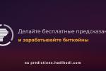 Predictions: предсказывайте исходы различных событий