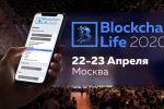 В Москве пройдёт 5-й международный форум Blockchain Life 2020