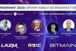 Проект LAZM проводит онлайн-конференцию «Майнинг 2020: время новых возможностей»