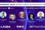Приглашаем принять участие в онлайн-конференции «Майнинг 2020: время новых возможностей»