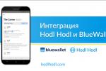 Hodl Hodl- первая некастодиальная торговая платформа доступная через мобильную аппликацию